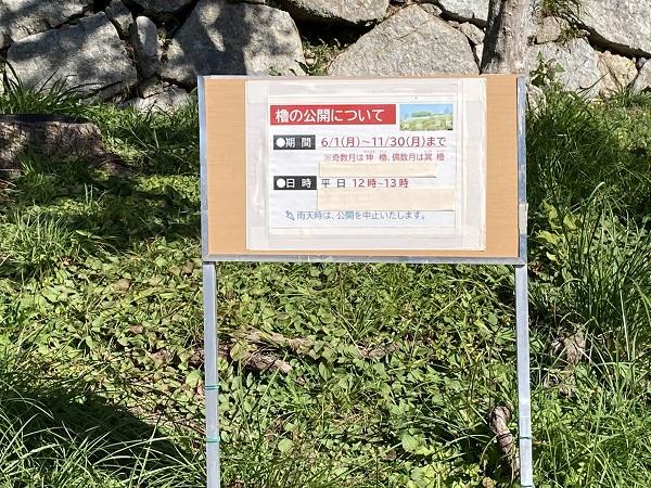 明石城 櫓 公開日