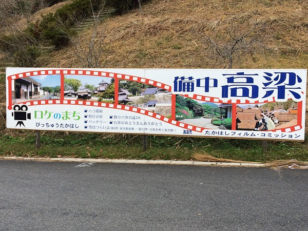 備中松山城ロケの町
