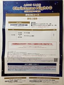 UJFチケット当選