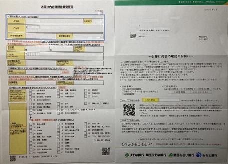 りそな銀行からの「お届け内容確認」 (1)