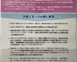 りそな銀行からの「お届け内容確認」 (2)