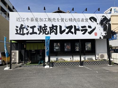 近江焼肉レストランすだく堅田本店