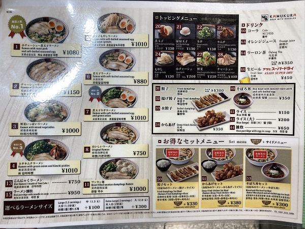 神座ラーメン」新大阪店 メニュー