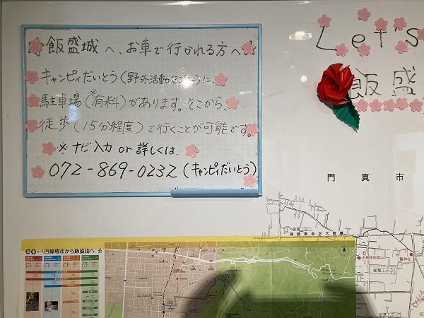 飯盛城 (5)飯盛城 (4)大東市立歴史民俗資料館