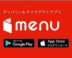 menu(メニュー)配達アプリ