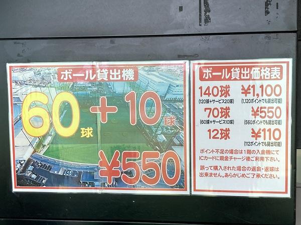 東大阪ゴルフセンターボール貸出料金 (1)