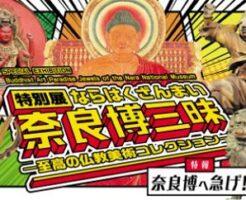 特別展「奈良博三昧」奈良国立博物館