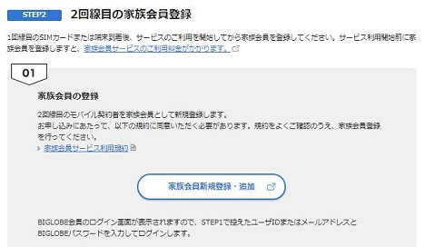 BIGLOBEモバイル家族会員新規登録・追加