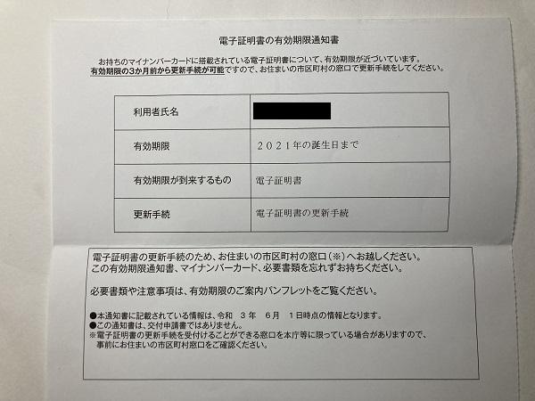 電子証明書更新 通知書