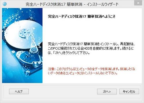 完全ハードディスク抹消17インストールウィザード