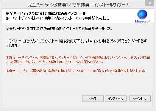 完全ハードディスク抹消17インストール