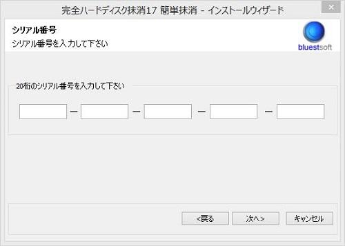 完全ハードディスク抹消17シリアル番号