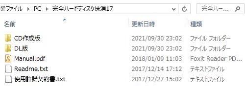 完全ハードディスク抹消17フォルダ