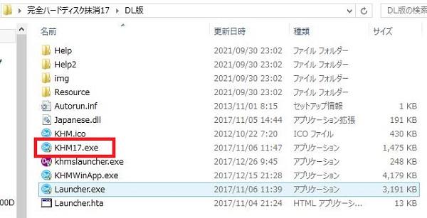 完全ハードディスク抹消17(ダウンロード版)